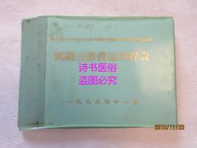 西藏公路营运里程表(1988年)
