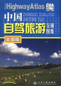 中国自驾旅游交通图集(全国版)(2017版)