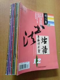 青少年书法2002年第3.4.5.6.7.8.9(上·下半月2册).11.12期 10册合售
