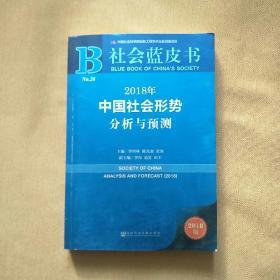 社会蓝皮书:2018年中国社会形势分析与预测
