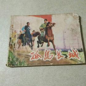 孤岛长城  连环画  79年一版二印