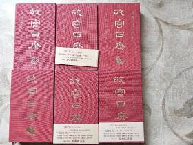故宫日历 2012、2014、2015、2016、2017、2018、2019(7册合售)