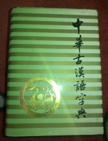 正版 中华古汉语字典