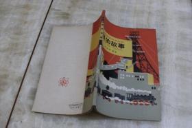 煤的故事(平装32开  1966年3月1版1印  印数46千册  有描述有清晰书影供参考)