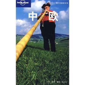 Lonely Planet 旅行指南系列:中欧 一版一印 ktg3 下1