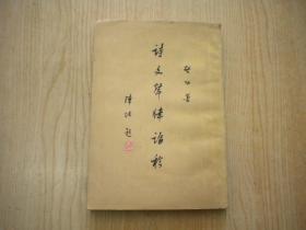 《诗文声律论稿》,32开启功著,中华书局1978.3出版,6687号,图书