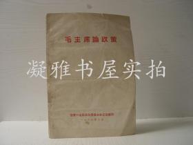 毛主席论政策 1969年 张家口地区革委会
