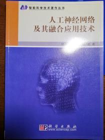 人工神经网络及其融合应用技术(请见描述)