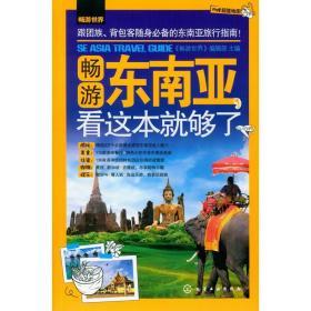 畅游世界--畅游东南亚,看这本就够了