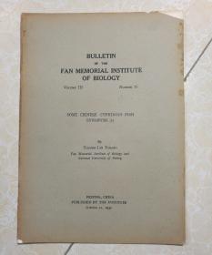 静生生物调查所汇刊:第三卷(第十六号)共1册