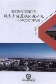 主体功能区视域下的城乡土地置换问题研究---义皖江城市带为例