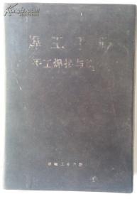 《焊工手册-手工焊接与切割》大32开黑塑皮 机械工业出版社 有购买发票