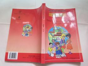 (2001版 )九年义务教育三年制初级中学教科书  英语 第三册