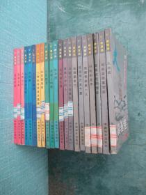 我们的共和国丛书--英杰卷、振兴卷、重任卷、建设卷、缔造卷、奠基卷、21本合售