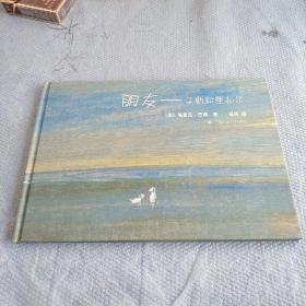 朋友:于勒和塞扎尔//关爱生命绘本系列