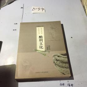 中国传统文化书系:酷刑文化 书口封面微黄 微黄斑 正版