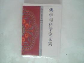 佛学与科学论文集