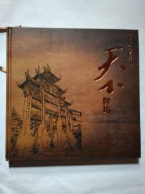 天下牌坊--中国石牌坊之乡.隆昌(2006年)精装12开画册