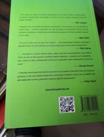 美丽中国:生态城市标准体系与实施评价:eco-city indicators guidebook