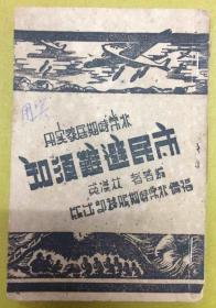 稀见:抗战--民国33年 · 侨史文献【市民避难须知】一册全----非常时期居泰实用