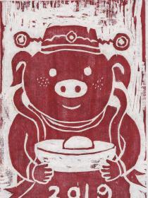 著名当代艺术家、中国当代美术研究院油画院院长 沈敬东2019年贺年限量木刻板画《发财猪》一幅(编号:AP;尺寸:34*23cm)  HXTX105550