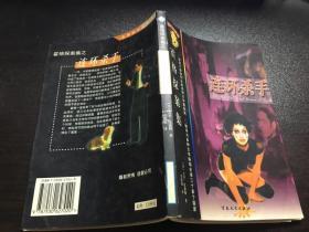 霍格探案集:连环杀手(98年1版1印)