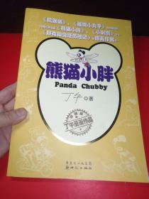 熊猫小胖:丁午作品系列