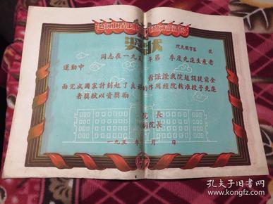 新中国初期奖状【未使用/建筑工程部中南工业建筑设计院】