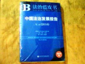 法治蓝皮书:中国法治发展报告 (2016)(未开封)