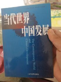 当代世界中国发展(正版新书)