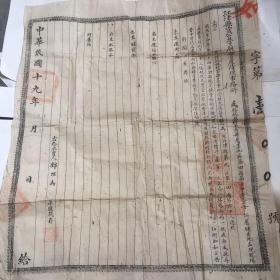 民国时期官契+各种证书