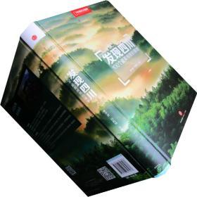 发现四川 100个最美观景摄影地 精装插图本书籍 正版