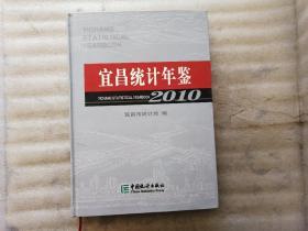 宜昌统计年鉴 2010【16开.精装】