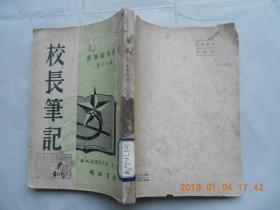 31894苏联教育丛书 第十七种《 校长笔记》馆藏
