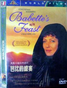 芭比的盛宴(丹麦电影大师加布里尔·阿克塞尔经典杰作,简装DVD一张,品相十品全新)