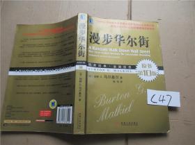 漫步华尔街 [美]伯顿 G.马尔基尔(Burton G. Malkiel)  著;张伟  译