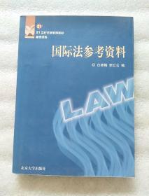 国际法参考资料/21世纪法学系列教材参考资料