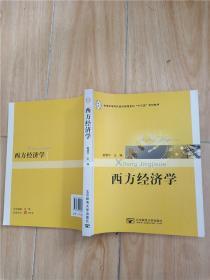 西方经济学【内有笔迹.】