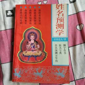 姓名测试学  清贫道人  著(中国经济出版社、95年二版一印、印数一万册)
