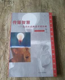 传媒智慧:高层权威解读中国传媒