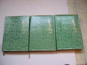 郭沫若全集(1.2.3 ) 精装大32开 .都一版1印3册合售.品相特好【32开--29】