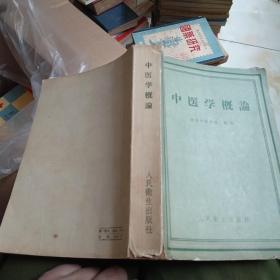 1958年南京中医院《中医学概论》