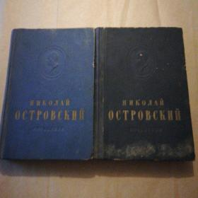 HNKOAAN OCTPOBCKNN(俄文原版,奥斯特洛夫斯基全集)【1,2,2本合售】签名