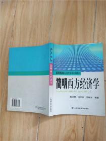 简明西方经济学【内有笔迹】