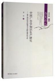 中国广告学知识生产研究 : 基于知识科学的视角与文献计量学的分析