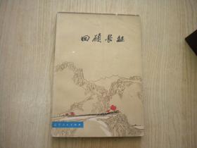 《回顾长征》带毛主席像,32开集体著,辽宁人民1977.9出版,6688号,图书