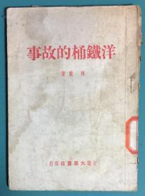 洋铁桶的故事--大连大众书店民国三十六年五月再版