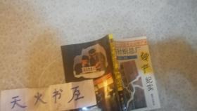 重庆针织总厂破产纪实  品相如图