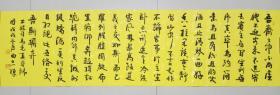 【保真】河北省书协会员、知名书法家曲志栋草书作品:司马光《真率铭》