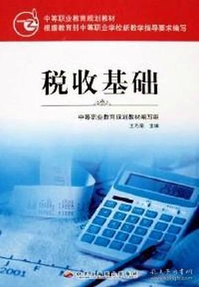税收基础 : 第2版